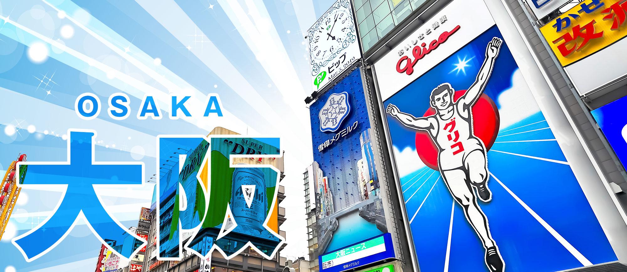 大阪ってこんなに楽しいの!?